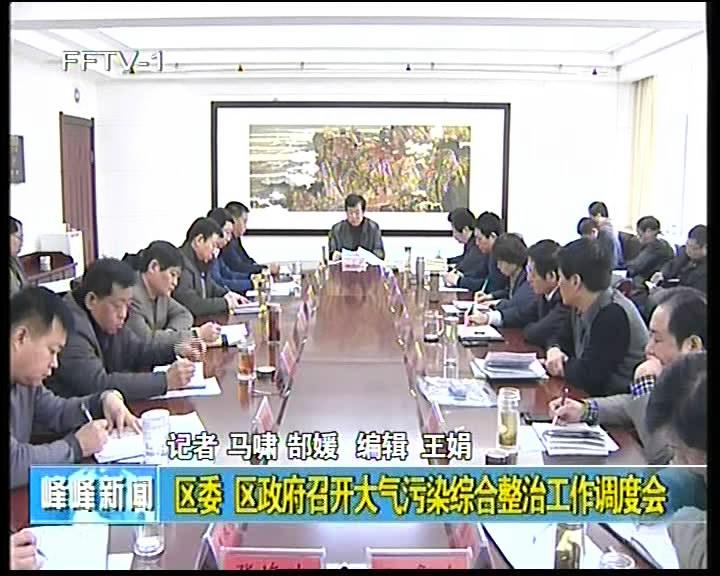 区委区政府召开大气污染综合整治工作调度会
