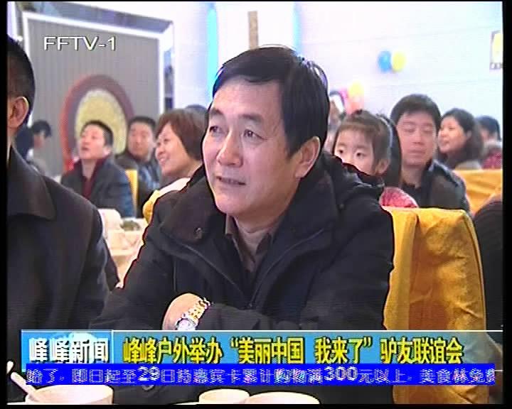 """峰峰户外举办了主题为""""美丽中国 我来了""""驴友联谊会"""
