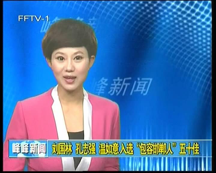 """刘国林 孔志强 温如意入选""""包容邯郸人""""五十佳"""