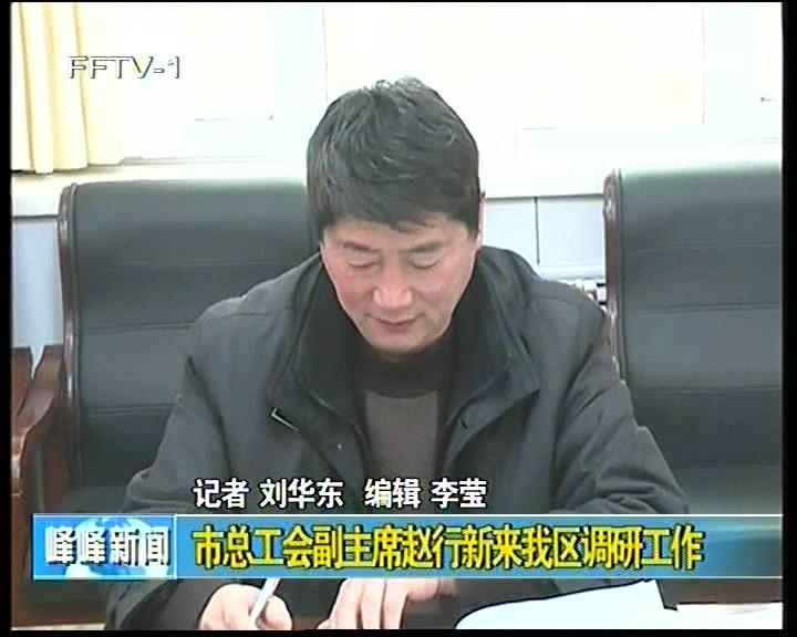 市总工会副主席赵行新来我区调研工作