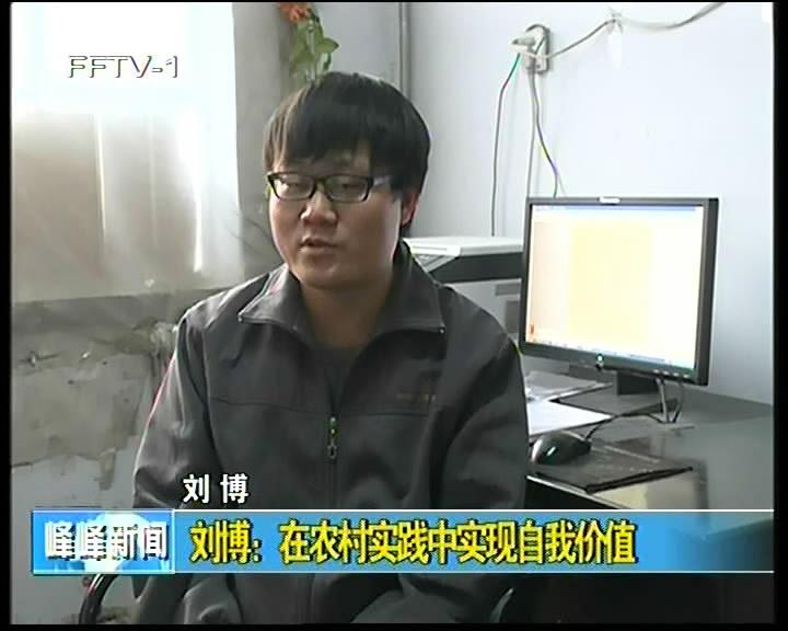 刘博:在农村实践中实现自我价值