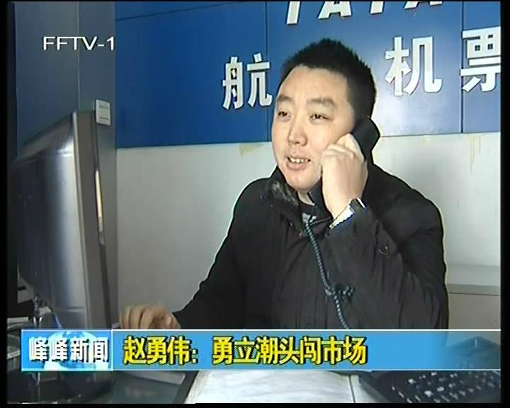 赵勇伟:勇立潮流闯市场
