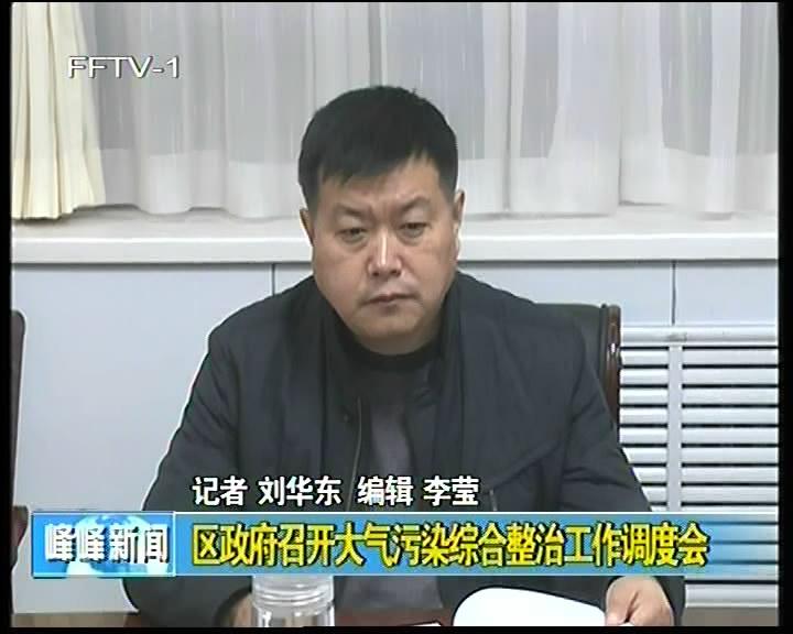 区政府召开大气污染综合整治工作调度会