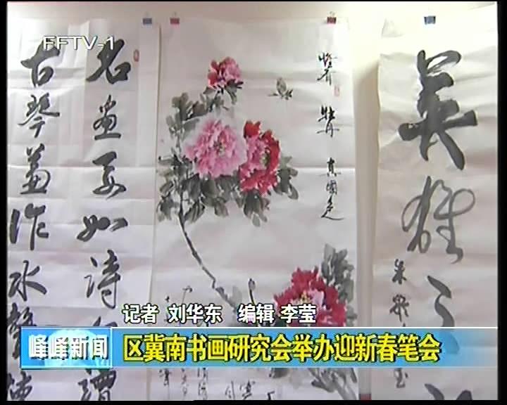 区冀南书画研究会举办迎新春笔会