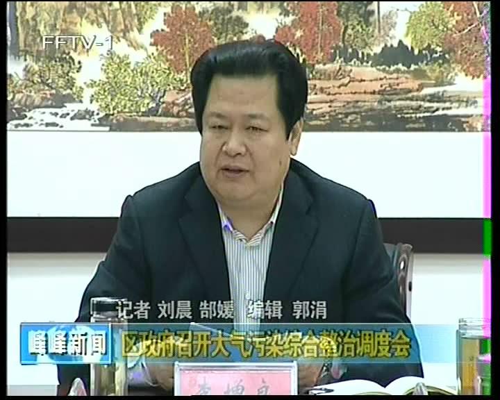 区政府召开大气污染综合整治调度会
