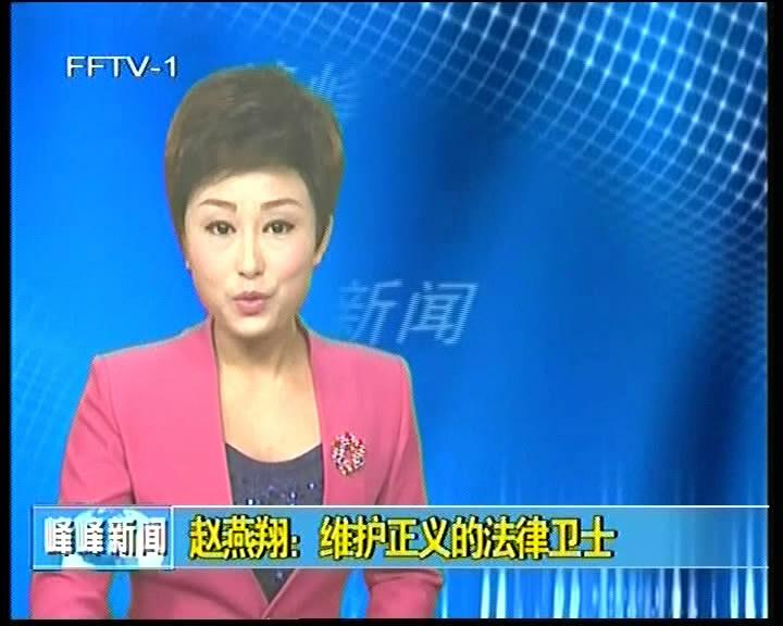 赵燕翔:维护正义的法律卫士