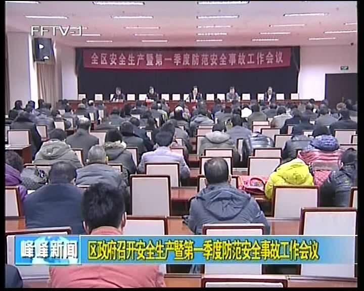 区政府召开安全生产暨第一季度防范安全事故工作会议