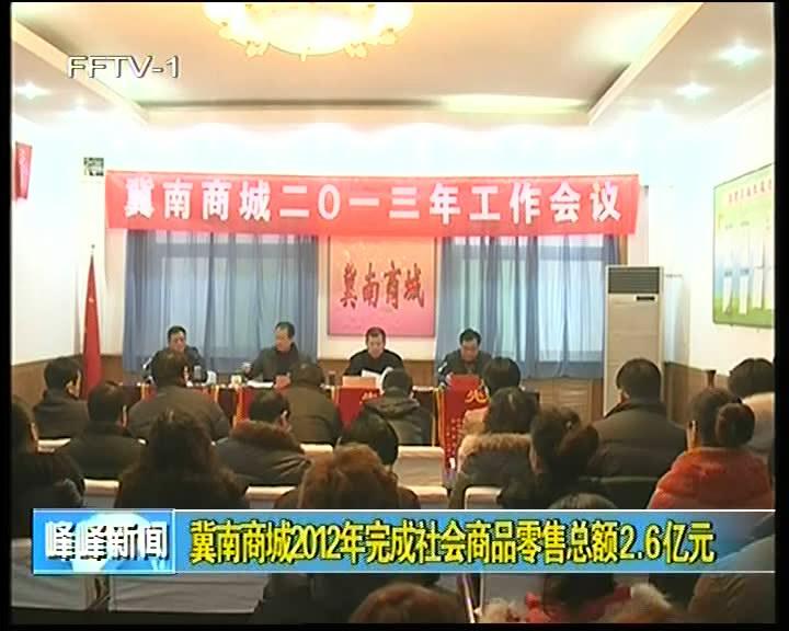 冀南商城2012年完成社会商品零售总额2.6亿元