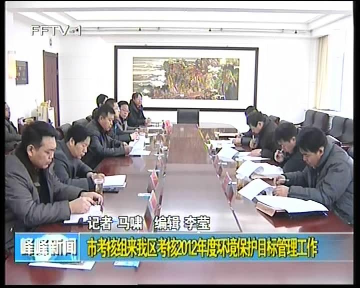 市考核组来我区考核2012年度环境保护目标管理工作