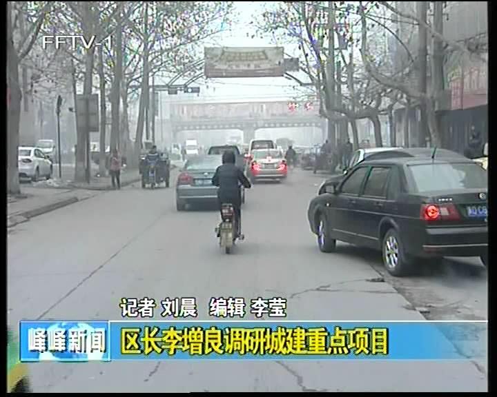 区长李增良调研城建重点项目