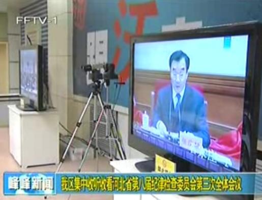 我区集中收听收看河北省第八届纪律检查委员会第三次全体会议