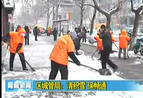 区城管局:清积雪 保畅通