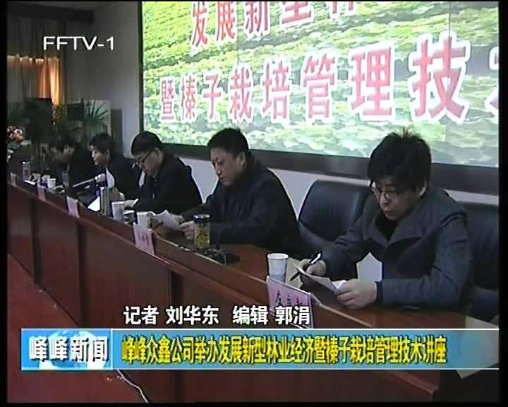 峰峰众鑫公司举办发展新型林业经济暨榛子栽培管理技术讲座