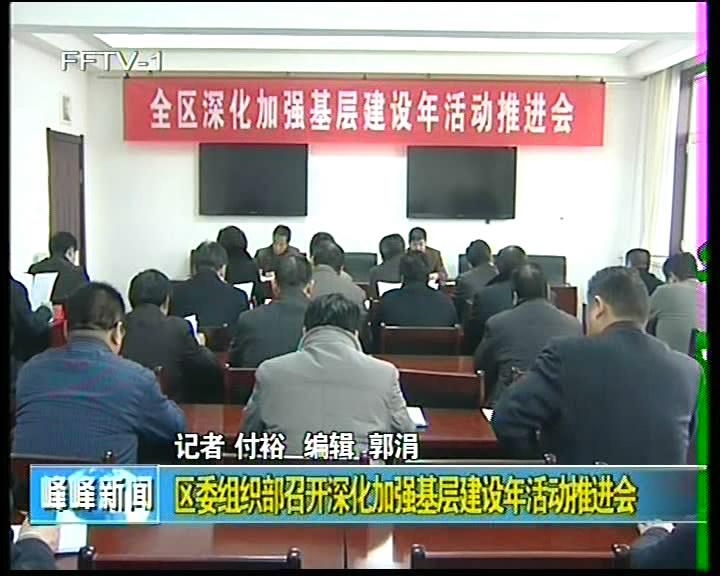 区委组织部召开深化加强基层建设年活动推进会