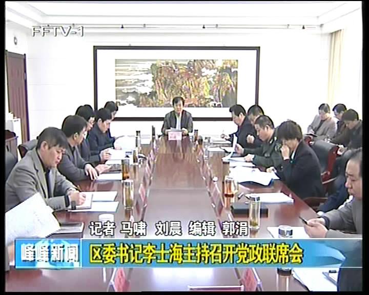 区委书记李士海主持召开区党政联席会