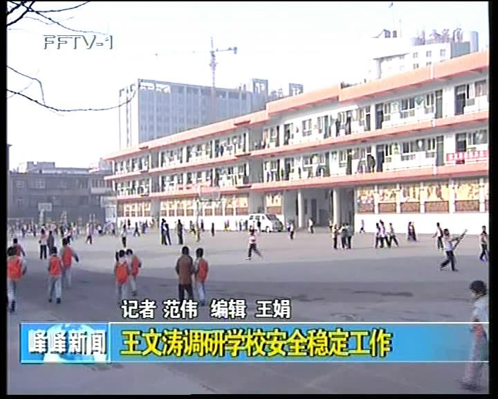 王文涛调研学校安全稳定工作