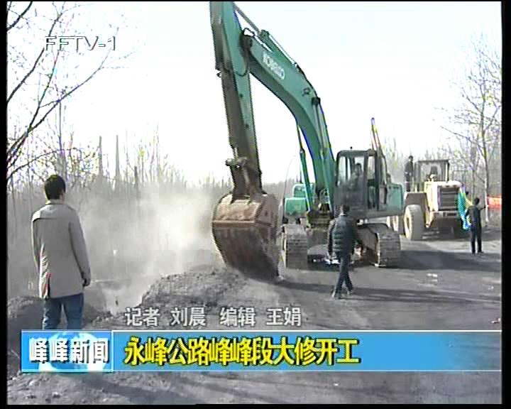 永锋公路峰峰段大修开工
