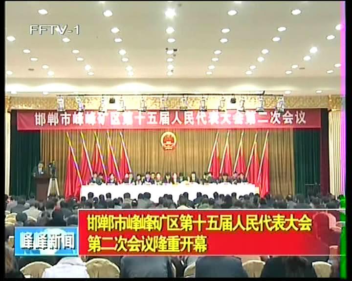 邯郸市峰峰矿区第十五届人民代表大会第二次会议隆重开幕