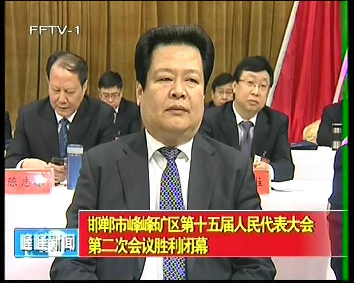 邯郸市峰峰矿区第十五届人民代表大会第二次会议胜利闭幕