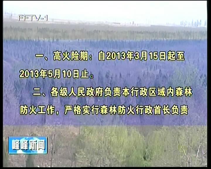 市政府就辖区内森林防火高火险期,高火险区的事项发出了通告