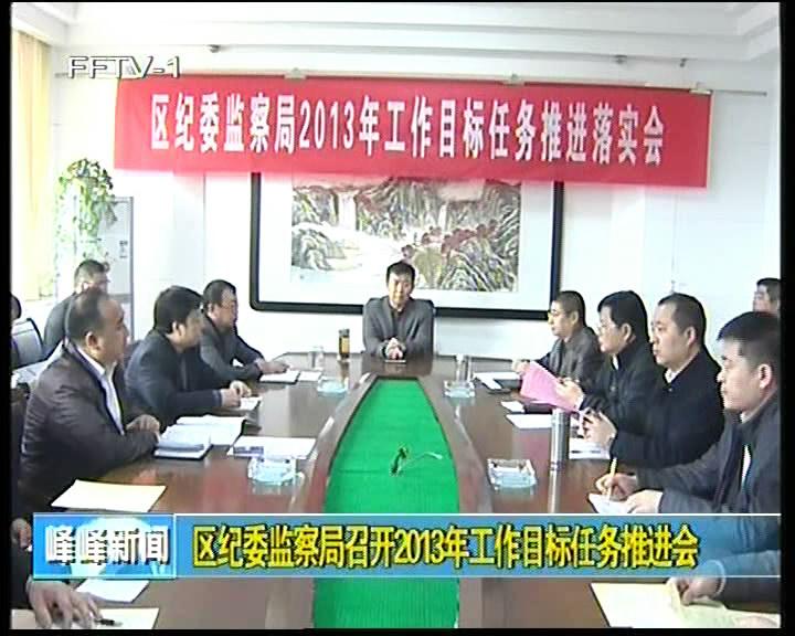 区纪委监察局召开2013年工作目标任务推进会