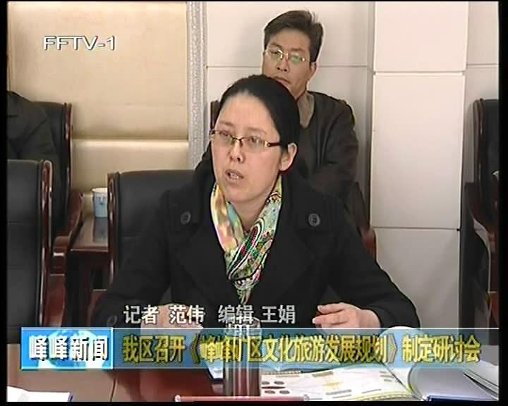 我区召开《峰峰矿区文化旅游发展规划》制定研讨会