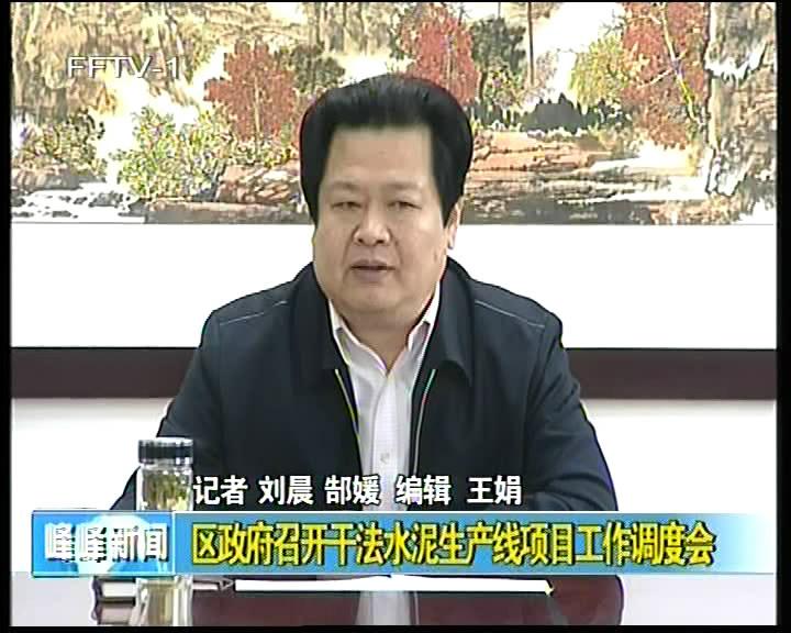 区政府召开干法水泥生产线项目工作调度会