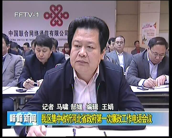 我区集中收听河北省政府第一次廉政工作电话会议
