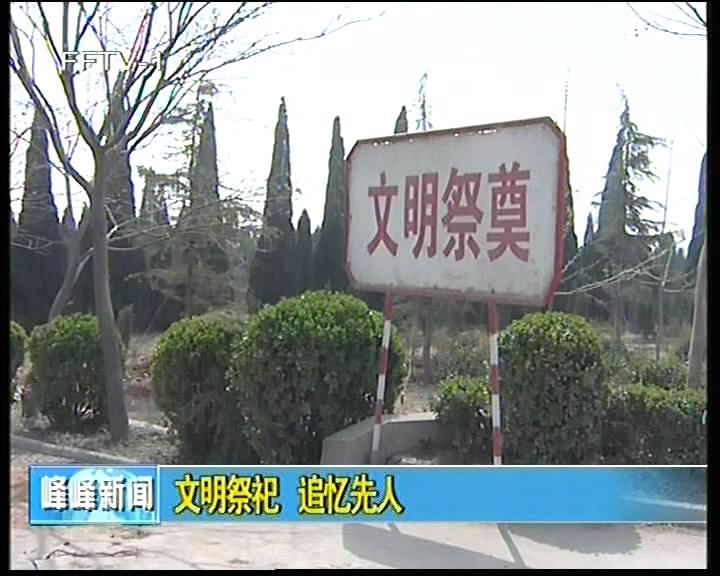 峰峰清明节:文明祭祀 追忆先人