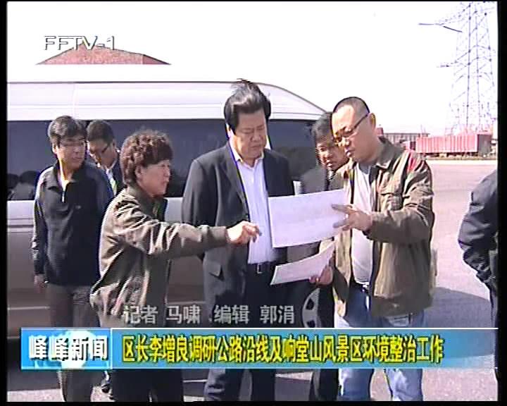 区长李增良调研公路沿线及响堂山风景区环境整治工作