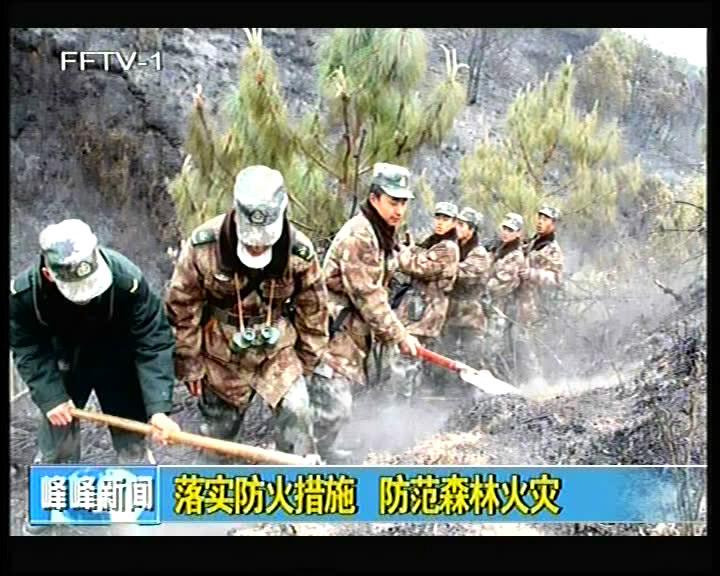 落实防火措施防范森林火灾