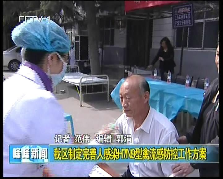 我区置顶完善人感染H7N9型禽流感防控工作方案