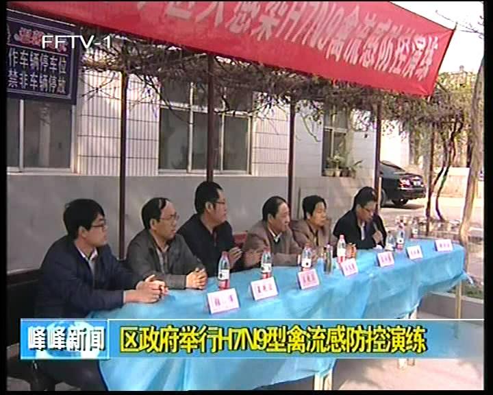 区政府举行H7N9型禽流感防控演练
