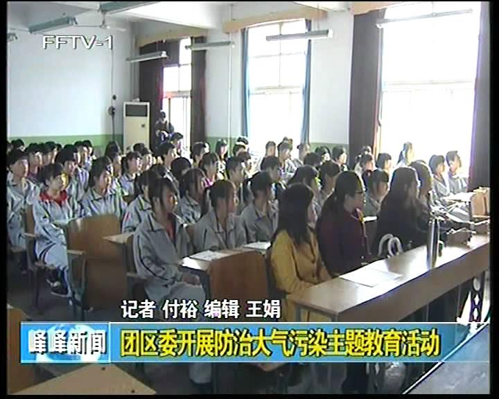 团区委开展防治大气污染主题教育活动