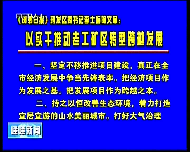 《邯郸日报》刊发区委书记李士海文章