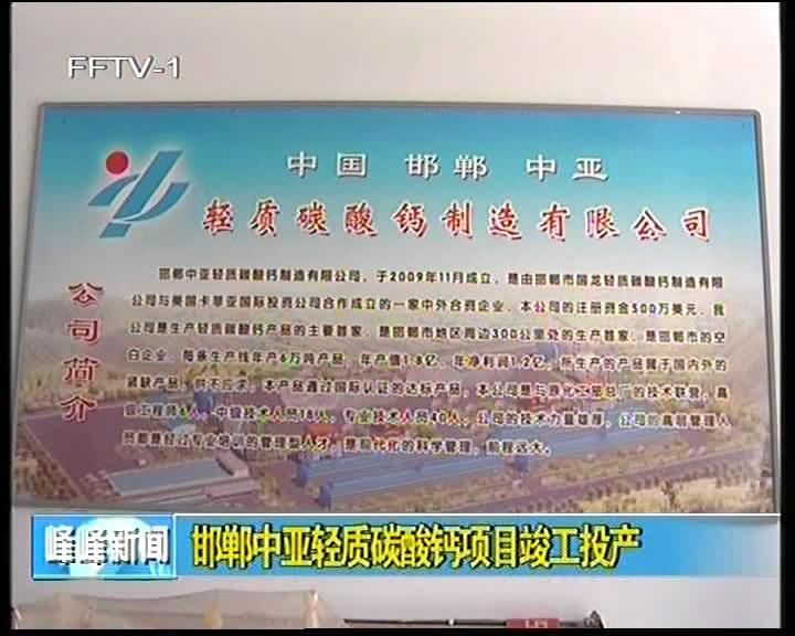 邯郸中亚轻质碳酸钙项目竣工投产