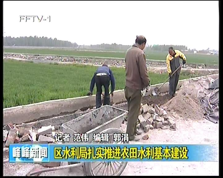 区水利局扎实推进农田水利基本建设