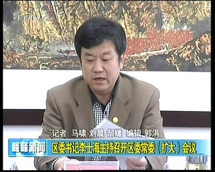 区委书记李士海主持召开区委常委(扩大)会议