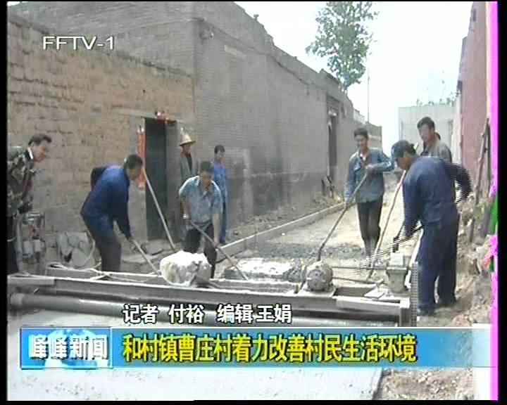 和村镇曹庄村着力改善村民生活环境