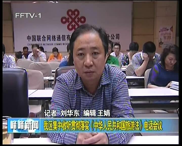 我区集中收听贯彻落实《中国人民共和国旅游法》电话会议