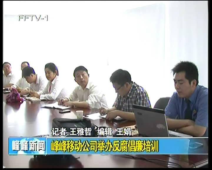 峰峰移动公司举办反腐倡廉培训班