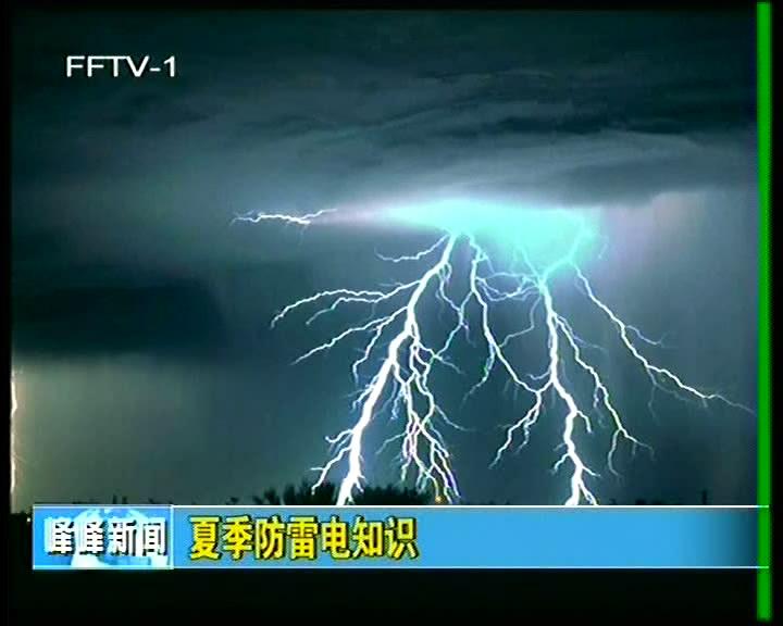 峰峰新闻介绍夏季防雷电知识