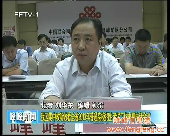 我区集中收听收看全省2012年普通高校招生考试工作电视电话会议