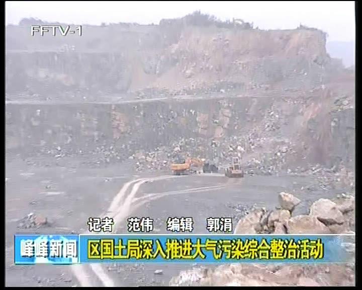 区国土局深入推进大气污染综合整治活动