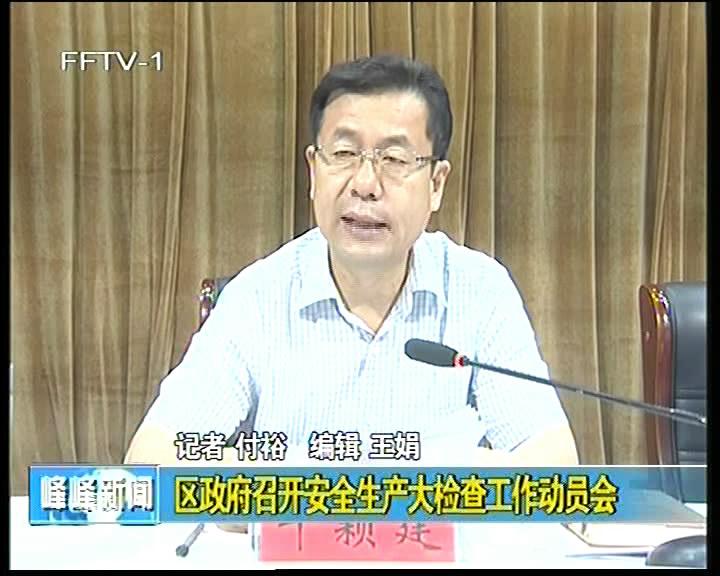 区政府召开安全生产大检查工作动员会