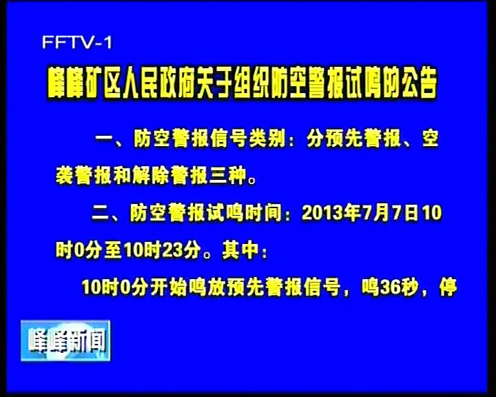 峰峰矿区人民政府关于组织防控警报试鸣公告