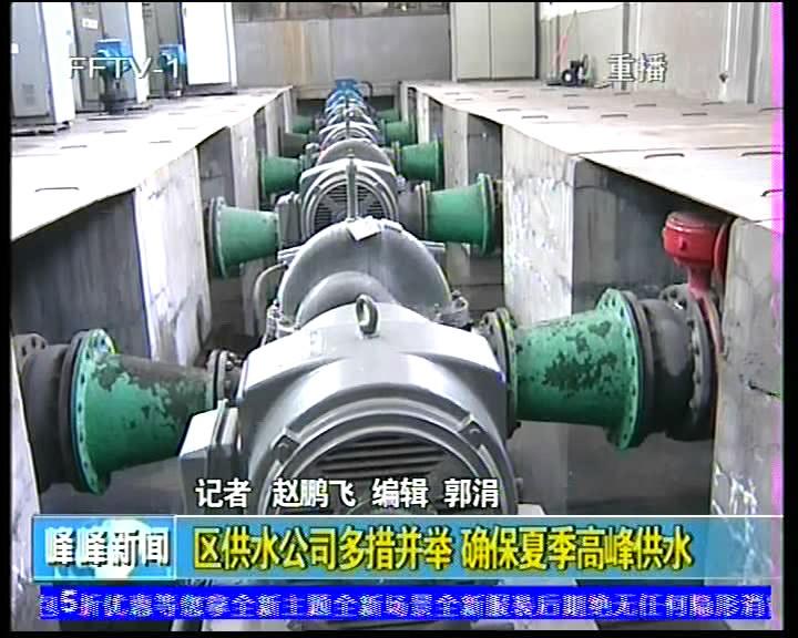 区供水公司多措并举 确保夏季高峰供水