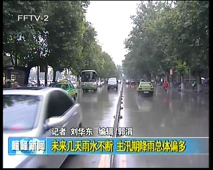 未来几天雨水不断 主汛期降雨总体偏多