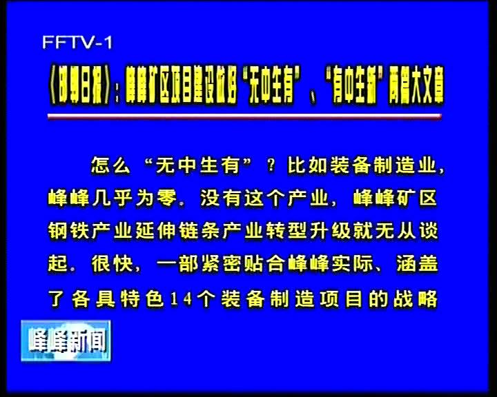 """邯郸日报刊登:我区项目建设做好""""无中生有""""""""有中生新""""文章"""