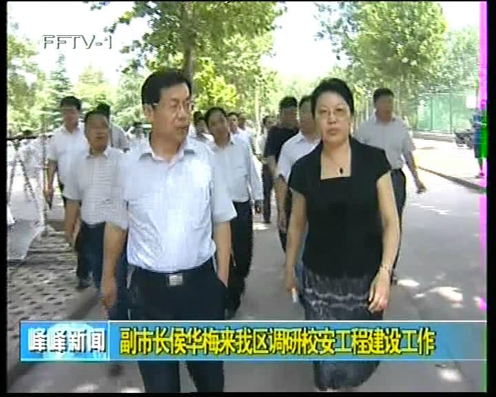 副市长侯华梅来我区调研校安工程建设工作